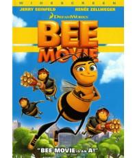 Bee Movie : ผึ้งน้อยหัวใจบิ๊ก