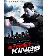 Street Kings : ตำรวจเดือด ล่าล้างเดน (ฉบับเสียงไทยเท่านั้น)