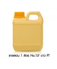 แกลลอน 1 Lt No.1LF PT