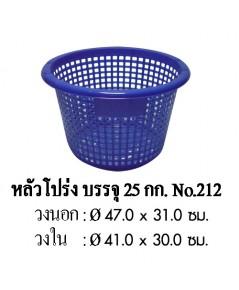 หลัว 212 ความจุ 25 kg สีน้ำเงิน