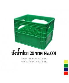 ลังน้ำดื่ม 20 ขวด 001 สีเหลือง ** สินค้านี้ไม่ขายปลีก