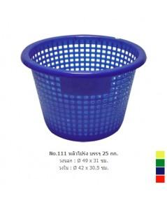 หลัว 111 25 kg สีน้ำเงิน