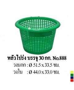 หลัว 888 30 kg. สีเขียว