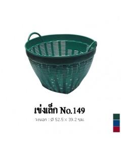 เข่ง NO.149 สีเขียว