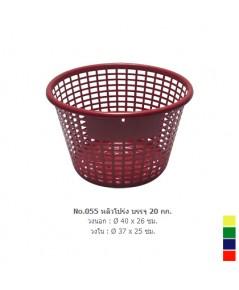 หลัว 055 20 kg. สีแดง
