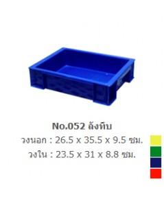 ลังทึบ NO.052 สีน้ำเงิน