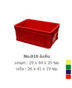 ลังทึบ NO.010 สีแดง