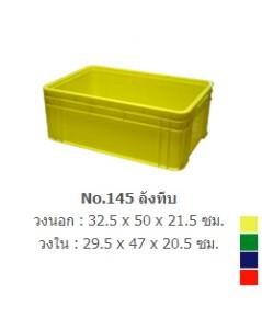 ลังทึบ NO.145 สีเหลือง