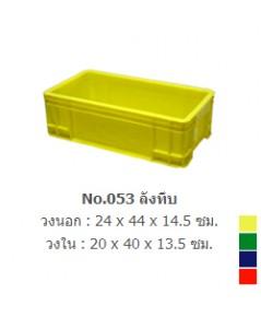 ลังทึบ NO.053 สีเขียว