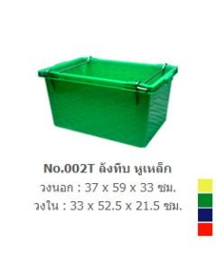 ลังทึบหูเหล็ก 002T สีเขียว