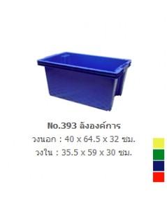 ลังองค์การ NO.393 สีน้ำเงิน