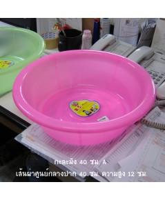 กะละมัง 40 A สีชมพูใส 3S