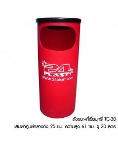 ถังขยะ+ที่เขียบุหรี่ TC-30 สีเหลือง