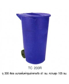 ถังขยะ TC-200R ฝาเรียบ สีน้ำตาล