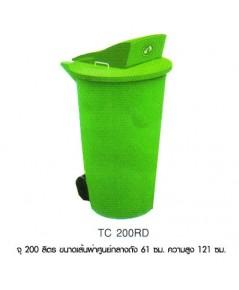 ถังขยะ TC-200RD ฝาเรียบ สีน้ำตาล