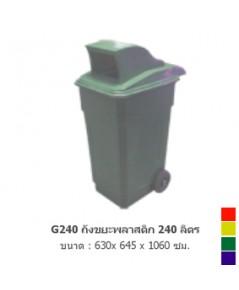 ถังขยะ G-240 Lt ฝาเรียบ สีเขียว