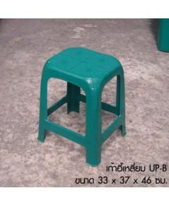 เก้าอี้เหลี่ยม UP-B