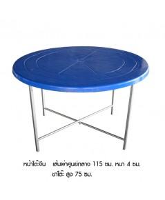 แผ่นหน้าโต๊ะจีน115ซม.(น้ำเงิน)