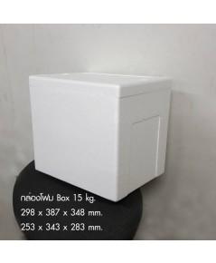 กล่องโฟมBox 15 kg. 298x387x348mm.
