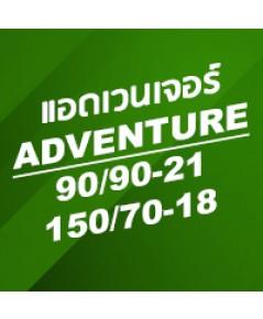 ยาง AfricaTwin 1190AdvR  KTM701