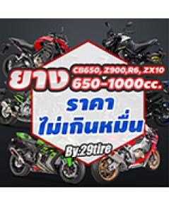 ยางใส่ CB650 Z900 R6 และ 650-1000cc งบไม่เกินหมื่น