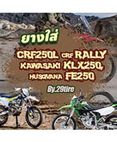 รวมยางใส่ CRF250-L Rally, KLX250, FE250