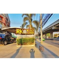 (บ้านเช่าไปแล้ว)บ้านเช่าถูก หมู่บ้าน RK-Park ทำเลดีมาก หมู่บ้านอยู่ริมถนนใกล้สี่แยกมีนบุรี เฟอร์ครบ