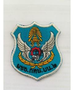 กองบิน 2 Directorate Aeronautical Engineering Wing2 ROYAL THAI AIR FORCE Original PATCH