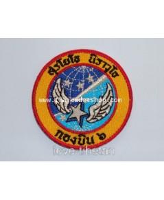 อาร์มผ้ากองทัพอากาศ กองบิน 6 ดอนเมือง กรุงเทพฯ