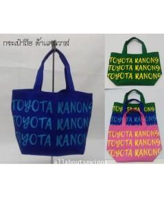 กระเป๋าถือผ้าเเคนวาส Toyota Ranong