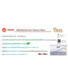 เครื่องปรับอากาศ เทรน Trane แบบ ตั้งแขวน IRIS Series _Copy