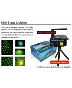 มินิเรเซอร์ ยิงแสงเรเซอร์สำหรับเวทีร้องเพลง แสงเรเซอร์กระพริบตามเสียงจังหวะเพลง