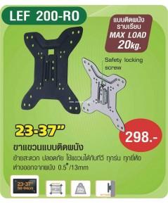 ขาทีวีแบบติดผนังราบเรียบ LEF200-RO รองรับทีวีทุกยี่ห้อ 23 ถึง 27 นิ้ว