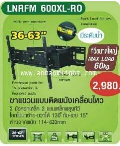 ขาทีวีแบบติดผนังเคลื่อนไหวจอได้ LNRFM 600XL-RO รองรับทีวีทุกยี่ห้อ 36 ถึง 63 นิ้ว