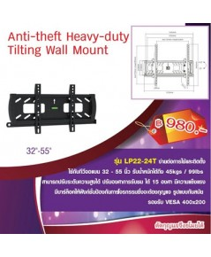 แขวนผนังรุ่นLCD LED สำหรับทีวี32นิ้ว-55นิ้ว ได้ทุกยี่ห้อ รุ่นLP22-24Tกุญแจล๊อคกันทีวีถูกขโมย