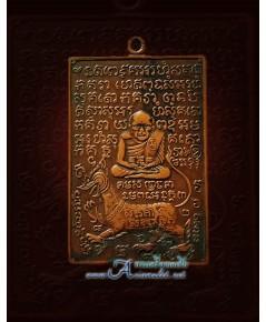 เหรียญหลวงปู่เผือก สาลีโข ขี่สิงห์ รุ่นแรก วัดสาลีโขภิตาราม อ.ปากเกร็ด จ. นนทบุรี