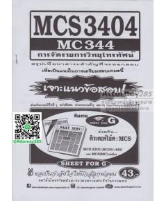 ชีทข้อสอบ MCS3404 MC344 การจัดรายการวิทยุโทรทัศน์ ม.ราม sheet for g