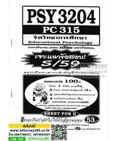ชีทข้อสอบ PSY3204 จิตวิทยาการศึกษา ม.ราม sheet for g