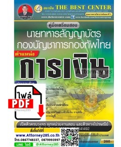 ไฟล์ eBook คู่มือสอบ แนวข้อสอบ นายทหารสัญญาบัตร กองบัญชาการกองทัพไทย ตำแหน่งการเงิน พร้อมเฉลยละเอียด