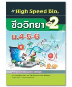 High Speed Bio. 2 (ชีววิทยา ม.4-6 เล่ม 2)