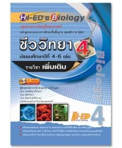 Hi-ED\'s Biology ชีววิทยา ม.4-6 เล่ม 4 (เพิ่มเติม) หลักสูตรแกนกลาง 2551