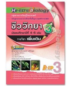 Hi-ED\'s Biology ชีววิทยา ม.4-6 เล่ม 3 (เพิ่มเติม) หลักสูตรแกนกลาง 2551