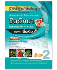 Hi-ED\'s Biology ชีววิทยา ม.4-6 เล่ม 2 (เพิ่มเติม) หลักสูตรแกนกลาง 2551