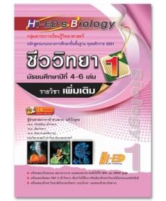 Hi-ED\'s Biology ชีววิทยา ม.4-6 เล่ม 1 (เพิ่มเติม) หลักสูตรแกนกลาง 2551