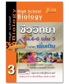 High School Biology ชีววิทยา ม.4-6 เล่ม 3 (เพิ่มเติม) หลักสูตรแกนกลาง 2551