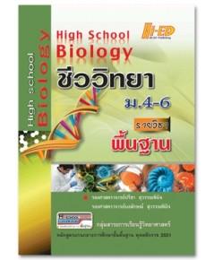 High School Biology ชีววิทยา ม.4-6 (พื้นฐาน) หลักสูตรแกนกลาง 2551