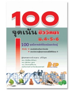 หนังสือ 100 จุดเน้น ชีววิทยา ม.4-5-6