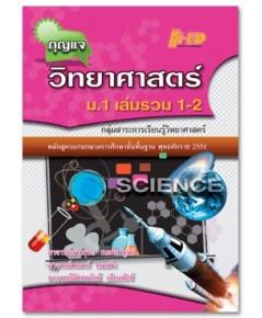 กุญแจวิทยาศาสตร์ ม.1 เล่มรวม 1-2 (หลักสูตรแกนกลาง 2551)