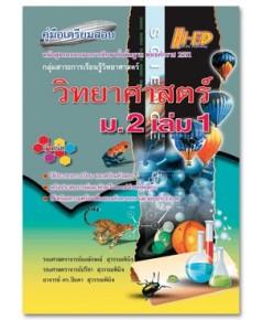 คู่มือเตรียมสอบ วิทยาศาสตร์ ม.2 เล่ม 1 (หลักสูตรแกนกลาง 2551)