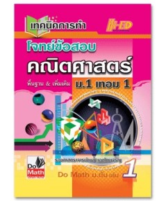 Do Math Series เทคนิคการทำโจทย์ข้อสอบ คณิตศาสตร์ ม.1 เทอม 1